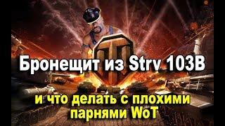 Бронещит из Strv 103B и Балабасова пята