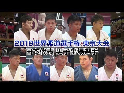 柔道日本代表男子の見どころ動画