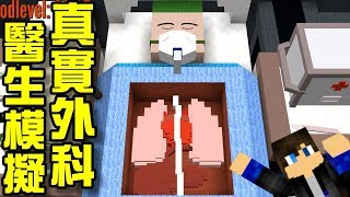 Minecraft 創世神 超真實外科醫生模擬器! 1.12【至尊星】