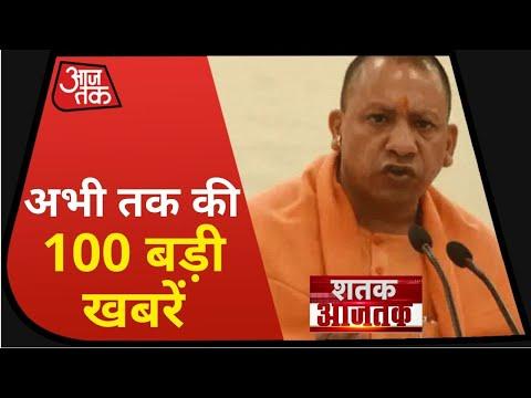 देश-दुनिया की अभी तक की 100 बड़ी खबरें I Shatak AajTak I Top 100 I Oct 5, 2020