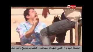 رامز ثعلب الصحراء - الحلقة السابعة والعشرون - هانى رمزى - Ramez Thaalab El-Sahraa