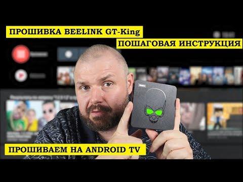 ПРОШИВКА BEELINK GT-King Пошаговая инструкция. Прошиваем на Android TV через кабель.