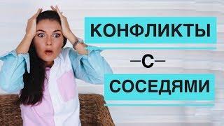 КОНФЛИКТЫ С СОСЕДЯМИ / КАК ПОБЕДИТЬ / ОЧЕНЬ ПРОСТО