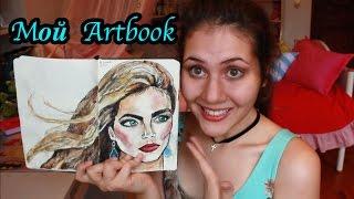 Мой Скетчбук | Артбук: мои рисунки ♥♥♥ # часть 2