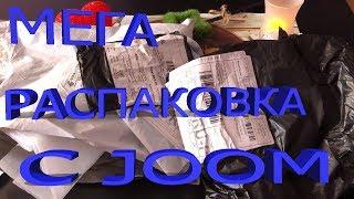 Мега распаковка посылок с сайта JOOM/Дешевые и крутые товары с сайта Джум