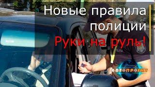 Законы для автомобилистов Украины. Новые правила полиции. Руки на руль.