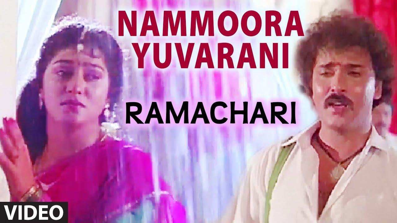 Nammoora Yuvarani lyrics - Ramachari - spider lyrics