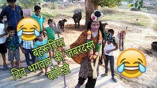 बहरूपिया कॉमेडी  - शिव भगवान बनकर की बढ़िया कॉमेडी   गाँवों में अक्सर दिखाई देते हैं कॉमेडी करते