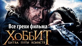 "Все грехи фильма ""Хоббит: Битва пяти воинств"""