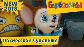 181 серия. Лохнесское чудовище ⭐️ Барбоскины ⭐️ Новая серия 2018 года