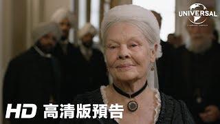 維多利亞女王:日不落奇緣電影劇照1