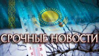 Срочные Новости Резкое Похолодание в Казахстане