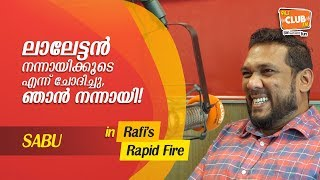 ലാലേട്ടൻ നന്നായിക്കൂടെ എന്ന് ചോദിച്ചു... ഞാൻ നന്നായി!!! Sabu - Rafi's Rapid Fire - CLUB FM 94.3