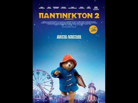 Τι θα δούμε από την Πέμπτη 08/03 στην Odeon entertainment Πάτρας; Πρόγραμμα & Περιγραφές!