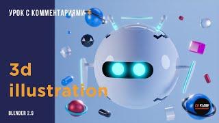 Создаем 3d illustration робота
