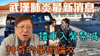 武漢肺炎最新消息 只有一個人能救國民黨 他就是韓國瑜《蕭若元:厲害了我的國》2020-01-19