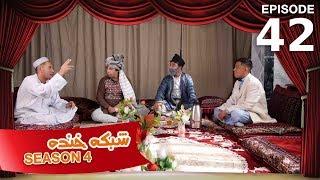 Shabake Khanda - S4 - Episode 42