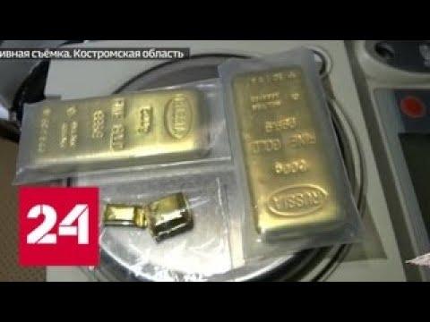 Как устроен бизнес на торговле золотом в Костромской области - Россия 24