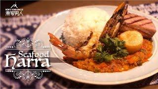 中東海鮮 Harra - 明日之後(放假) Seafood Harra - The Day After Tomorrow