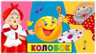 Пісня про колобка та інші дитячі пісеньки та музичні мультфільми З любов