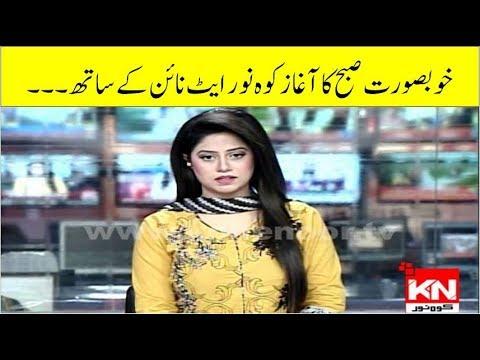 Kohenoor@9 10 Oct 2018| Kohenoor News Pakistan