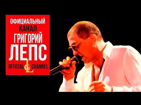 Григорий Лепс - Роковая любовь (Live)