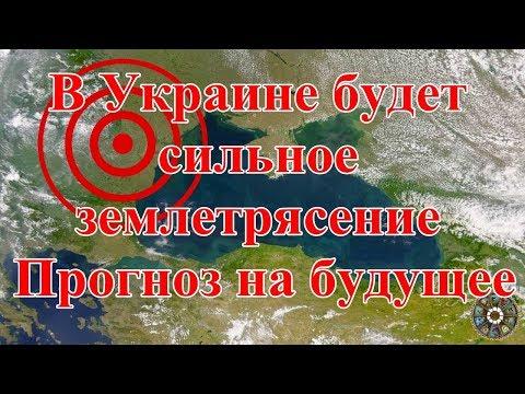 В Украине будет сильное землетрясение. Прогноз на будущее.