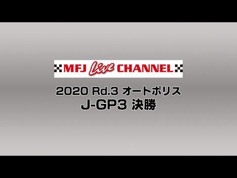 2020 全日本ロードレース第3戦大分・オートポリス J-GP3 決勝レースの様子をライブで配信したライブ配信動画