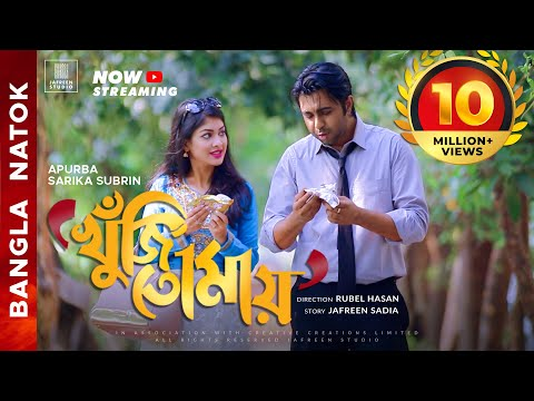 💝 KHUJI TOMAY (খুঁজি তোমায়) 💝 Full Drama —Apurba, Sarika— Bangla New Natok (Full HD 2019 Premiere)