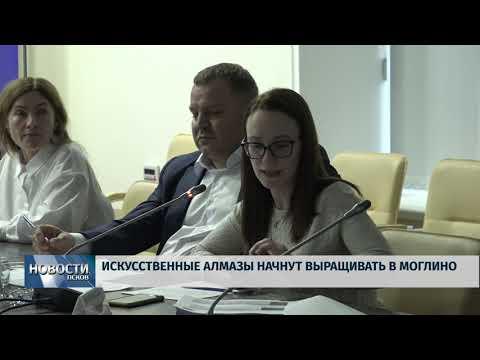 Новости Псков 04.12.2019 / Искусственные алмазы начнут выращивать в Моглино