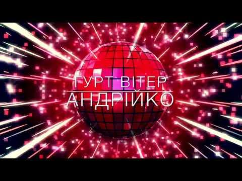 """Гурт """"ВІТЕР"""", відео 2"""