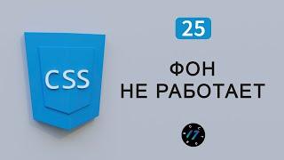 Почему не работает background-image и Не отображается фон страницы, Видео курс по CSS, Урок 30