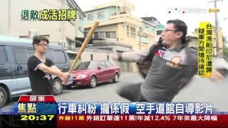 【TVBS】惹錯人!行車糾紛欲揮棒 「迴旋踢」斷棒
