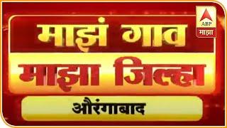 Rural News | माझं गाव माझा जिल्हा | राज्याच्या कानाकोपऱ्यातील बातम्यांचा आढावा | 20 सप्टेंबर 2020