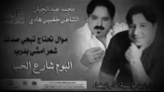 تحميل اغاني تحتاج.تبكي..محمدعبدلجبار.وشاعرخضيرهادي...جديدلاسمر2018 MP3