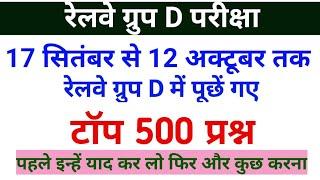 Railway group D के लिए बहुत जरूरी।