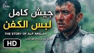 الجيش المسلم المكفن، قليل من يعرف هذه المعركة العظيمة ( رووووعة )