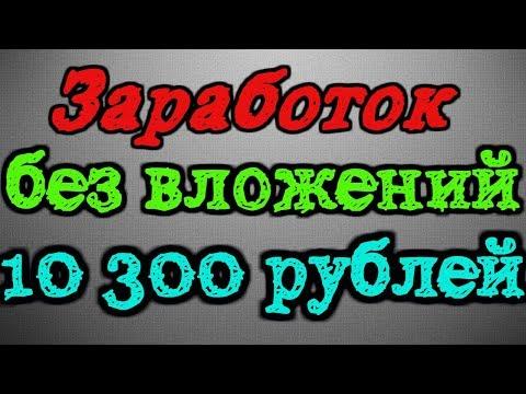 ЗАРАБОТОК БЕЗ ВЛОЖЕНИЙ 10 300 РУБЛЕЙ В НЕДЕЛЮ!