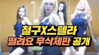 [철구x스텔라] 스텔라 떨려요 무삭제판 공개! :: ChulGu & Stellar