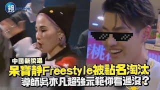 鏡週刊 中國新說唱》太不Skr!呆寶靜Freestyle GG惹 導師吳亦凡超強示範你看過沒?