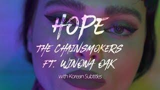 [한국어 가사 해석] The Chainsmokers   Hope Feat. Winona Oak (2019)