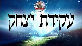 14 - Hidouch sur le texte de La Akedat Itshak (Le sacrifice de Itshak)
