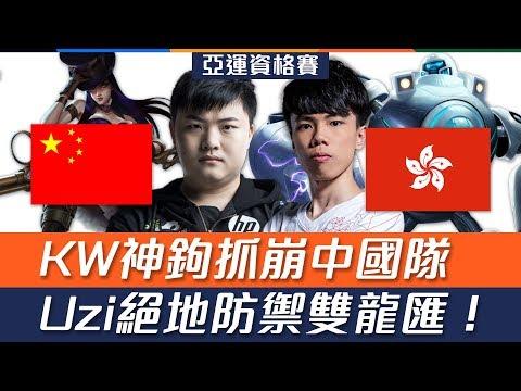 中國 vs 香港 55分鐘大戰!KaiWing神鉤抓崩中國隊 Uzi絕地防禦雙龍匯!