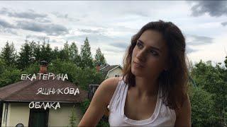 Екатерина Яшникова - Облака (на стихи Бориса Рыжего)