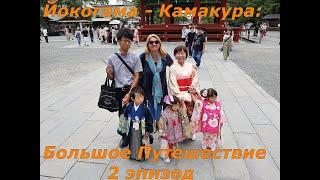 Большое путешествие эпизод 2: Йокогама и Камакура, Япония