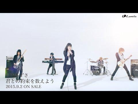 【声優動画】田所あずさの新曲「君との約束を数えよう」のミュージッククリップ解禁