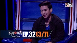 THE CHOICE THAILAND เลือกได้ให้เดต : EP.32 Part 3/7 : 07 พ.ค. 2559