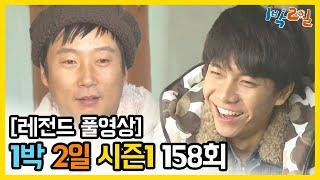 [1박2일 시즌 1] - Full 영상 (158회) /2Days & 1Night1 full VOD 158