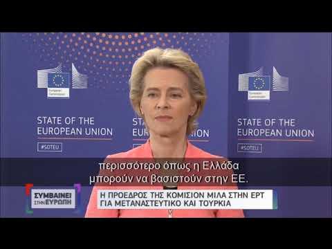 Ούρσουλα φον ντερ Λάιεν στην ΕΡΤ: Μονόδρομος ο διάλογος για σταθερότητα στην Αν. Μεσόγειο | 20/9|ΕΡΤ