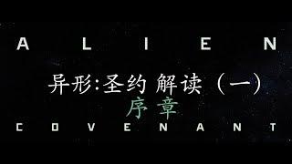 【深度解读】异形:圣约序章 生化人大卫与造物者维兰德Alien Covenant Review